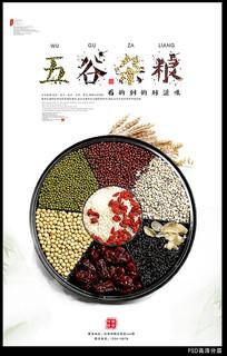 五谷杂粮之谷宣传海报