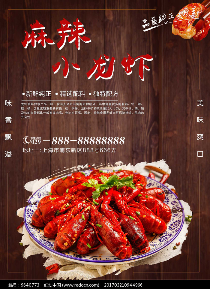小龙虾美食海报图片