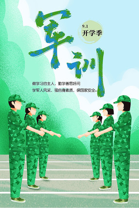 新生军训开训仪式海报