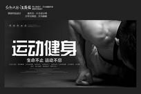 运动健身宣传海报设计