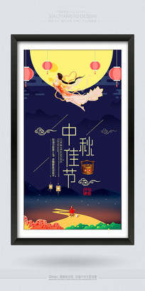 中国风时尚中秋佳节节日海报