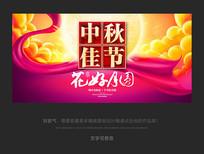 中国风中秋节宣传海报 PSD