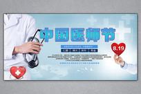 中国医师节宣传展板