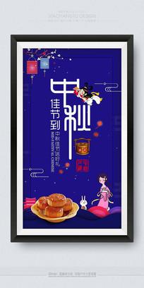中秋佳节到时尚节日海报素材