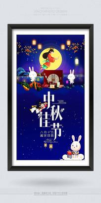 中秋佳节节日气氛宣传海报