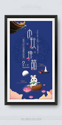 中秋佳节时尚创意节日海报 PSD