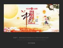 中秋节中国风海报设计 PSD
