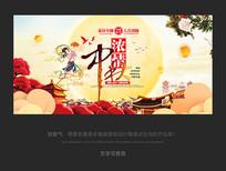 中秋节中国风宣传海报 PSD