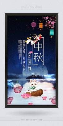 中秋团圆节节日活动促销海报