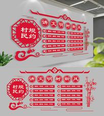 中式古典村规民约社区文化墙
