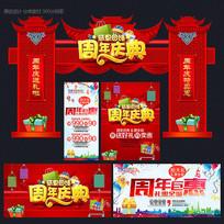 周年庆活动物料户外广告