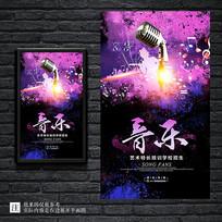紫色炫彩音乐培训海报
