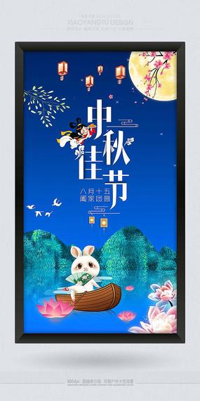 最新大气中秋节创意节日海报