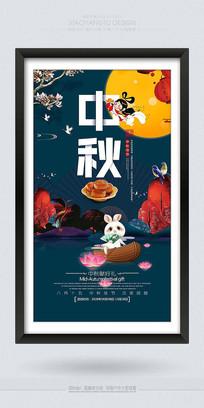最新精品中秋佳节节日海报