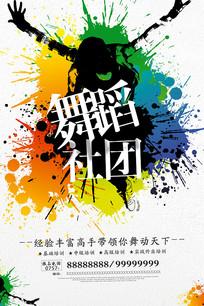 炫彩风格舞蹈社招新宣传海报