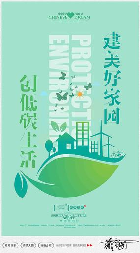 创低碳生活建美好家园公益海报