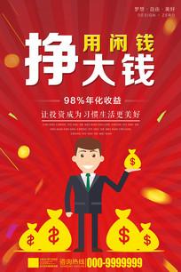 创意互联网投资理财金融海报