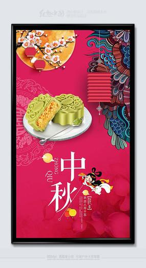 创意时尚中秋节活动海报