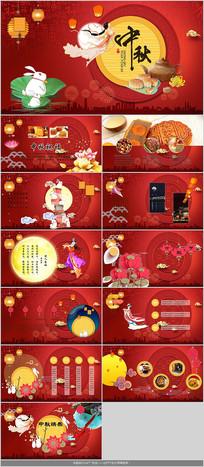 传统文化月饼中秋节PPT模板