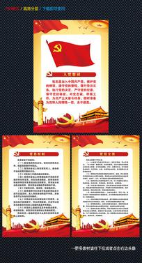 党员活动室入党宣誓宣传挂图