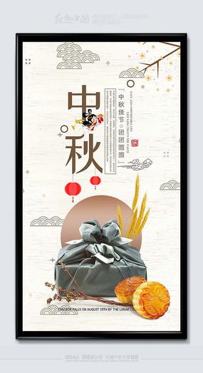 大气中国风传统中秋节活动海报