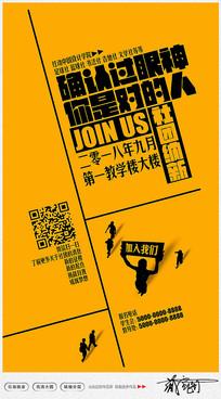 大学校园学生会社团纳新招新海报