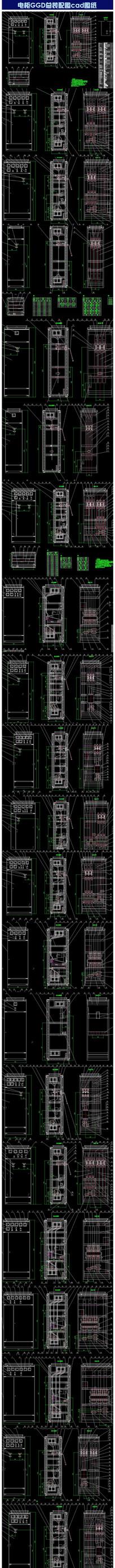 电柜GGD总装配图cad图纸 dwg