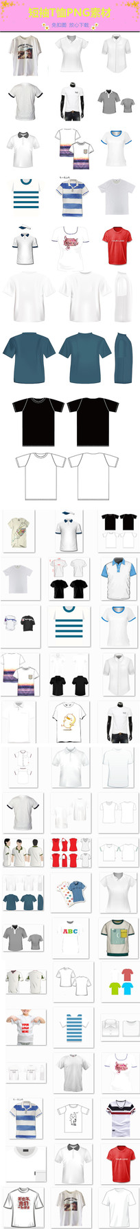 短袖白色T恤服装男装衣服设计