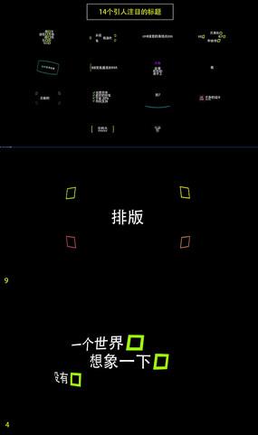 独特文字动画标题AE模板