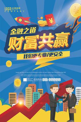 高档金融财富共赢理财海报