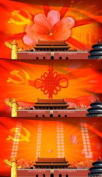 歌曲感谢共产党舞台背景视频