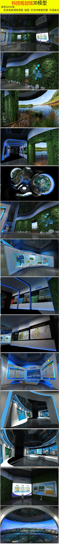 规划馆设计3d模型
