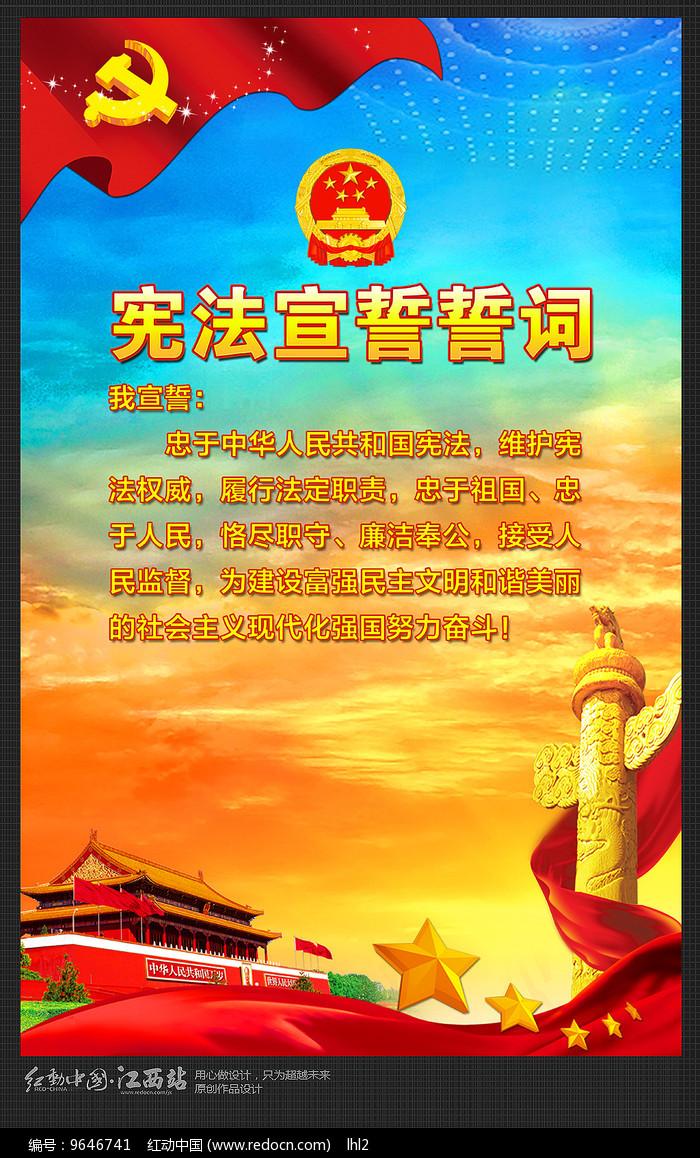 国家宪法日宣誓誓词海报图片