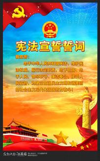 国家宪法日宣誓誓词海报