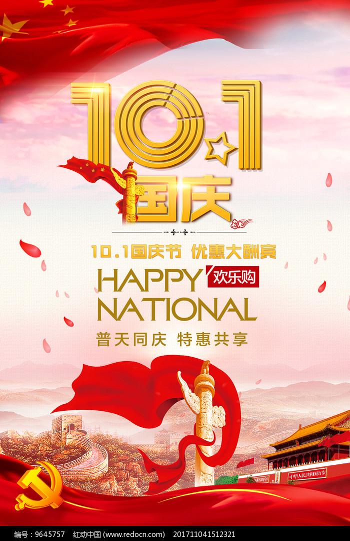 国庆节优惠活动海报图片图片