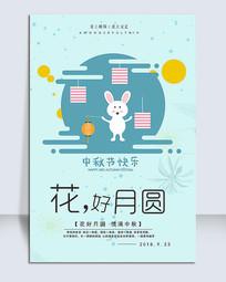 简约文艺中秋海报设计
