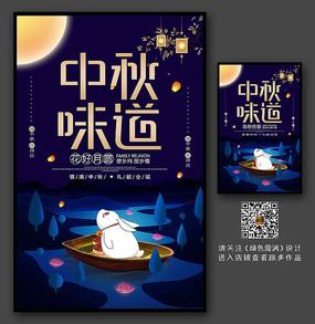 精美大气中秋节海报