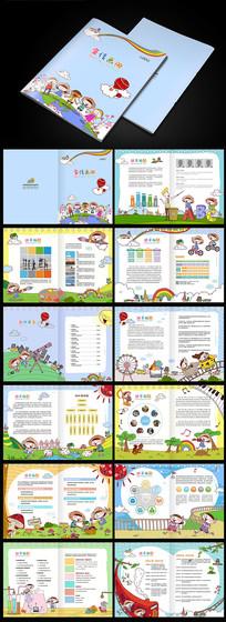 卡通儿童学校教育宣传册