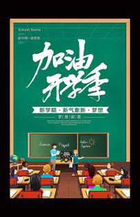卡通加油开学季海报