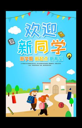 卡通开学季欢迎新同学海报