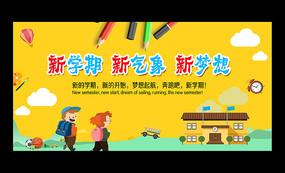 卡通幼儿园开学背景展板