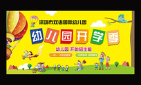 卡通幼儿园开学招生宣传展板