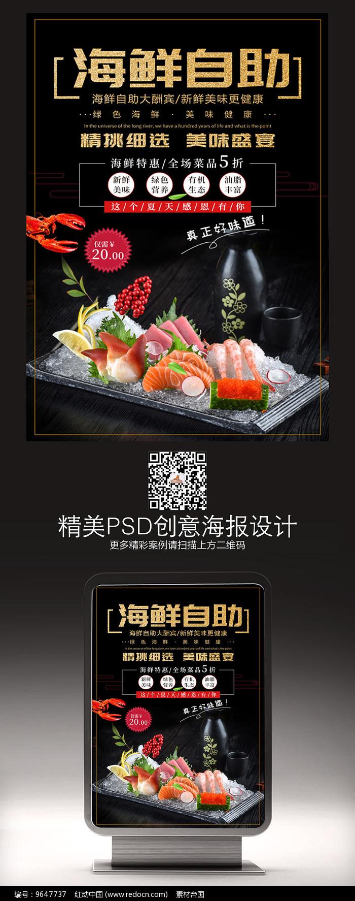 美味海鲜自助海报图片