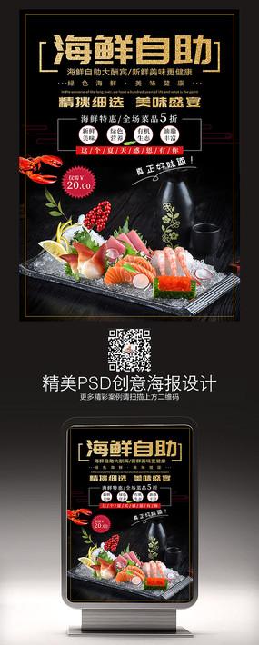 美味海鲜自助海报