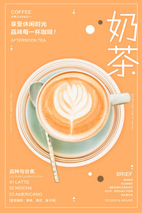 奶茶广告海报