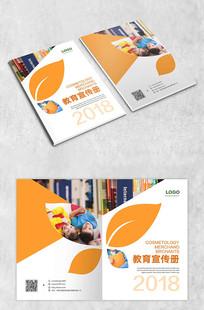 欧美教育画册封面