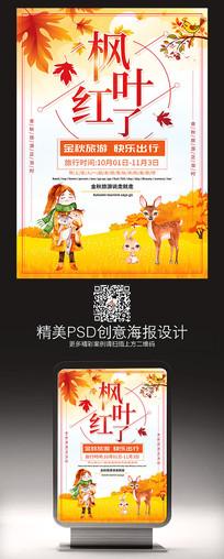 秋季旅游枫叶红了宣传海报模板