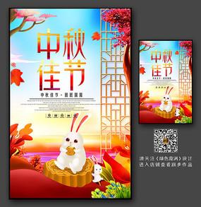 时尚大气中秋节海报