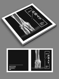 时尚简约芭蕾舞画册封面