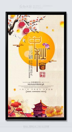 时尚中秋节活动促销海报素材